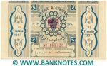 Algeria Lottery ticket 860 Francs 1957. Serial # 161525 (nice) XF