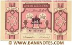 Algeria Lottery ticket 860 Francs 1958. Serial # 067929 (nice) XF
