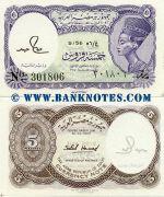 Egypt 5 Piastres (1971-96) (S/56 Nº3018xx) UNC