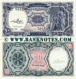 Egypt 10 Piastres (1971-86) (F/38 Nº6512xx) UNC