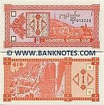 Georgia 1 Kuponi (1993) (204/2 0440xx) UNC