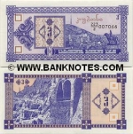 Georgia 3 Kuponi (1993) (229/2 0219xx) UNC