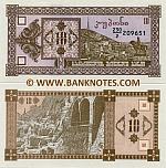 Georgia 10 Kuponi (1993) (230/2 2096xx) UNC