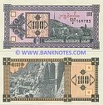 Georgia 100 Laris Kuponi (1993) (243/2 169xxx) UNC