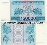 Georgia 150000 Kuponi 1994 (022767xx) UNC