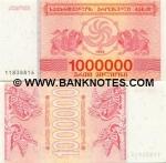 Georgia 1000000 Kuponi 1994 (1183886x) UNC