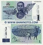 Georgia 1 Lari 1995 (131987xx) UNC