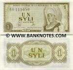 Guinea 1 Syli 1981 (BA4914xx) UNC