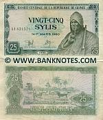 Guinea 25 Sylis 1980 (ser#vary) (circulated) F