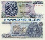 Greece 50 Drachmai 8.12.1978 (08H 4209xx) (weak yellow stains) UNC