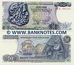 Greece 50 Drachmai 1978 (06omega 584xxx) UNC