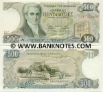 Greece 500 Drachmai 1983 (13K 1714xx) UNC