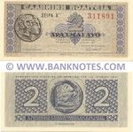 Greece 2 Drachmai 18.6.1941 (A 311891) UNC