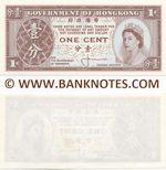 Hong Kong 1 Cent (1961-71) Uniface UNC