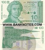 Croatia 100 Dinara 1991 (B97295xx) UNC