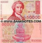 Croatia 50000 Dinara 1993 (E07984xx) UNC
