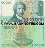 Croatia 100000 Dinara 1993 (A57130xx) UNC