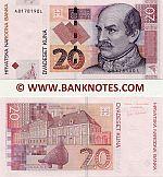 Croatia 20 Kuna 7.3.2001 (A8178xxxL) UNC