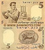Israel 5 Lirot 1958 (N/2 8513xx) UNC