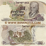 Israel 10 Lirot 1968 (V/2 045472xx) UNC