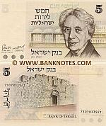 Israel 5 Lirot 1973 (730783xxxx) UNC