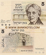 Israel 5 Lirot 1973 UNC