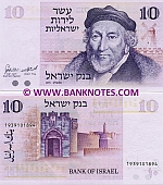Israel 10 Lirot 1973 (1939119xxx) UNC