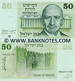 Israel 50 Lirot 1973 (0866331xxx) UNC