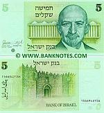 Israel 5 Sheqalim 1978 (1364975xxx) UNC