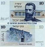 Israel 10 Sheqalim 1978 (6587760xxx) UNC