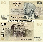 Israel 50 Sheqalim 1978 (5410823xxx) UNC