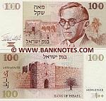 Israel 100 Sheqalim 1979 (4898974698) UNC