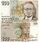 Israel 100 New Sheqalim 1989 (circulated) VF