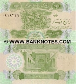 Iraq 1/4 Dinar 1993 (01673xx alif-raa/55) UNC