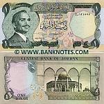 Jordan 1 Dinar (1975-92) (Ghayn-Raa-1215xx) UNC