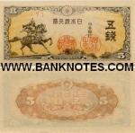 Japan 5 Sen (1944) (Block#7) AU-UNC