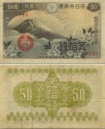Japan 50 Sen 1938 (2598) (Serial#varies) (circulated) Fine