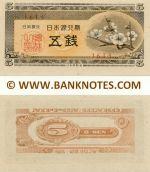 Japan 5 Sen (1948) (#1613) UNC