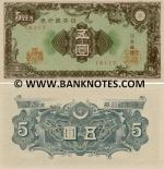 Japan 5 Yen (1946) (Block#1122) AU-UNC