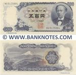 Japan 500 Yen (1969) (MG3175xxL) UNC-
