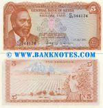 Kenya 5 Shillings 1.7.1978 (C/33 3441xx) UNC