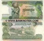 Cambodia 500 Riels (1975) AU