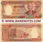 Cambodia 5000 Riels (1973) (Kho1/3465xx) AU-UNC
