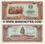 Cambodia 5 Riels 1979 UNC