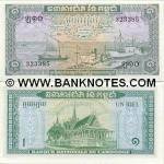 Cambodia 1 Riel (1972) (Ha10/1774xx) UNC