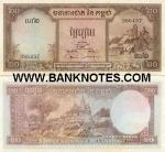 Cambodia 20 Riels (1972) (Na2/3873xx) UNC