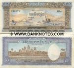 Cambodia 50 Riels (1972) UNC-