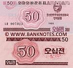 Korea 50 Chon 1988 (SB/P 0070xx) UNC