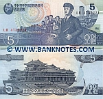 Korea (North) 5 Won 1998 (NS 35432xx) UNC