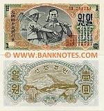 Korea 1 Won 1947 (KB/P 5012xx) UNC